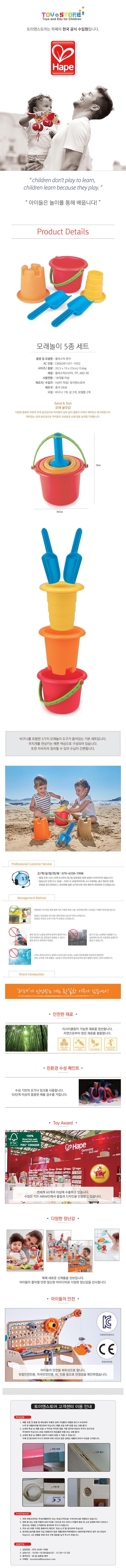 모래놀이 5종세트
