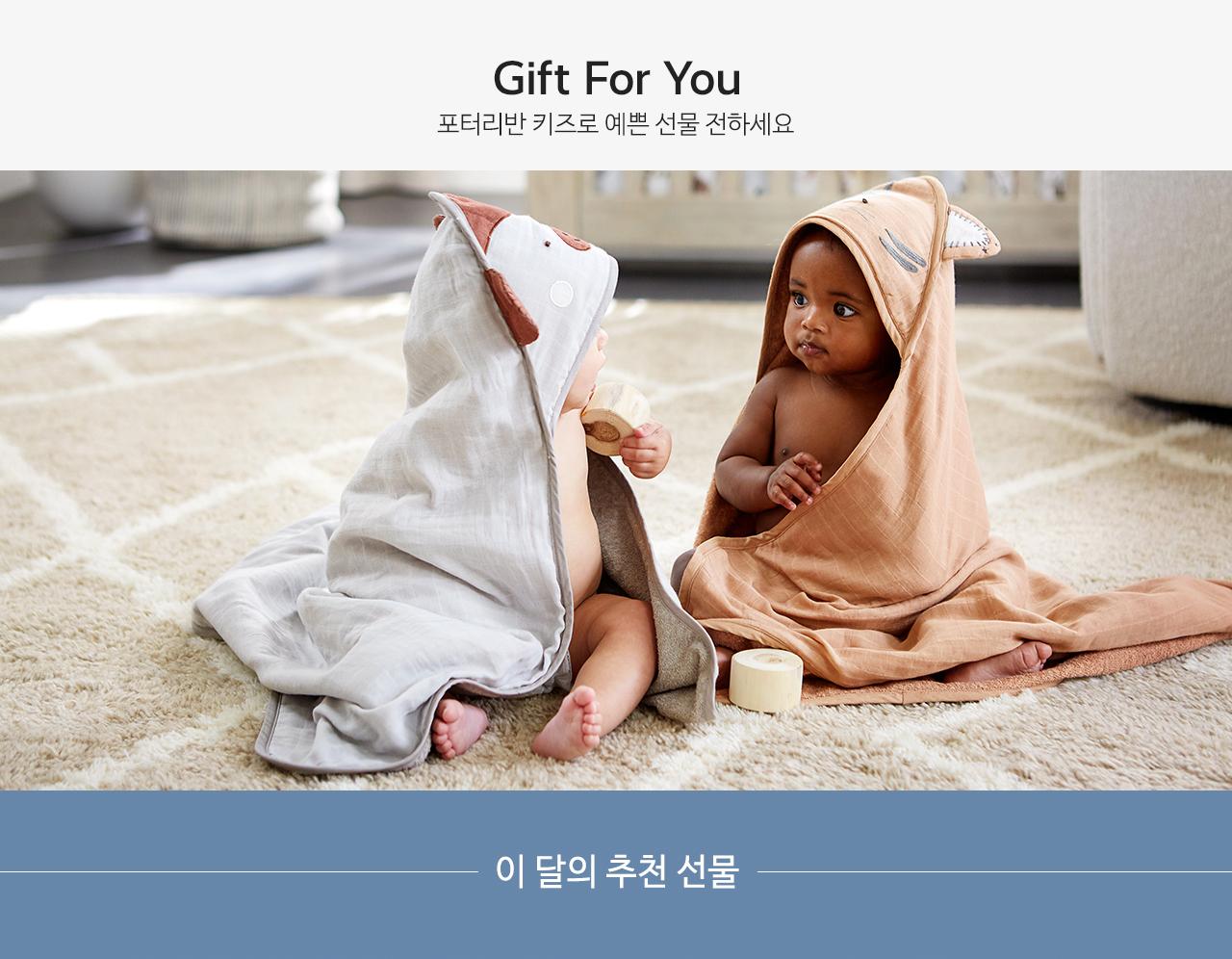 추천 선물 모음전